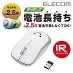 省電力 無線 ワイヤレス IRマウス(3ボタン) ホワイト Mサイズ┃M-IR07DRWH エレコム