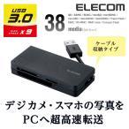 USB3.0対応 メモリカードリーダ(ケーブル収納タイプ) ブラック┃MR3-K012BK エレコム