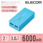 [6000mAh/合計最大3.0A,1ポート最大2.0A]スマートフォン・タブレット用 モバイルバッテリー ブルー┃DE-M01L-6030BU エレコム