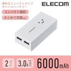 [6000mAh/合計最大3.0A,1ポート最大2.0A]スマートフォン・タブレット用 モバイルバッテリー ホワイトフェイス┃DE-M01L-6030WF アウトレット エレコムわけあり