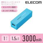 [3000mAh/1.5A]スマートフォン用 モバイルバッテリー ブルー┃DE-M04L-3015BU アウトレット エレコムわけあり
