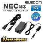 NEC/19V ノートパソコン用 ACアダプタ (長寿命) ブラック┃ACDC-NE1975NBK アウトレット エレコムわけあり