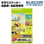 エレコム 手作りステッカー 自動車 自転車専用 A4 透明 EDT-STCAS