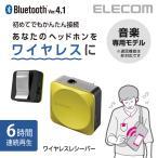 好きなヘッドホンをワイヤレスにできる Bluetooth ブルートゥース レシーバー グリーン┃LBT-C/PAR01AVGN アウトレット エレコムわけあり