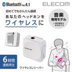 Bluetooth オーディオレシーバー ホワイト┃LBT-PAR01AVWH エレコム