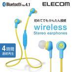 Bluetooth ワイヤレスイヤホン シアン┃LBT-HPC12AVF1 アウトレット エレコムわけあり