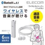 かんたん接続 Bluetooth オーディオレシーバー マイク搭載 音楽・通話対応 6時間再生 ステレオヘッドホン付き ホワイト┃LBT-PHP02AVWH エレコム