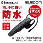 防水 Bluetooth ワイヤレスヘッドセット 高音質 通話対応 2台同時待受けマルチポイント ブラック┃LBT-HS50WPMPBK アウトレット エレコム わけあり 在庫処分