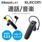 Bluetooth ワイヤレス ステレオヘッドセット 両耳片耳対応 ブラック┃LBT-HPS04MPBK エレコム
