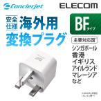 Concierjet(コンシェルジェット) 安全仕様 海外旅行用 変換プラグ [BFタイプ](イギリス/シンガポール/香港など) ホワイト┃T-HPABFWH エレコム