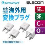 Yahoo!エレコムダイレクトショップConcierjet(コンシェルジェット) 安全仕様 海外旅行用 変換プラグ [BFタイプ][Cタイプ][Oタイプ][SEタイプ] 4種セット ホワイト┃T-HPSETWH エレコム