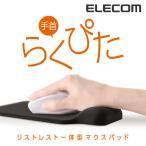 ショッピングマウス リストレスト付き マウスパッド (GEL) ブラック┃MP-GELBK エレコム