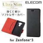Zenfone3 ケース ソフトレザーカバー 手帳型 Ultra Slim 薄型 ブラック┃PM-ASZF3PLFUMBK アウトレット エレコムわけあり