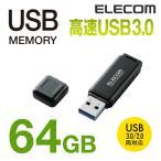 ショッピングusb バリュータイプ USB3.0メモリ ブラック 64GB┃MF-HSU3A64GBK エレコム