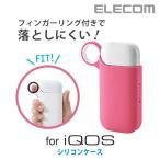 iQOS(アイコス)用 フィンガーリング シリコンケース ピンク┃ET-IQSC1PN アウトレット エレコムわけあり