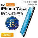 iPhone7 / iPhone8対応 液晶保護フィルムライトカット 光沢┃PM-A16MFLBLGN アウトレット エレコムわけあり