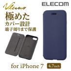 iPhone7 ソフトレザーカバー プレミアム極み ネイビー┃PM-A16MPLFABU アウトレット エレコムわけあり