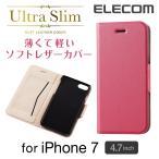 iPhone7 / iPhone8対応 ソフトレザーカバー 手帳型 Ultra Slim 薄型 マグネット付 ピンク┃PM-A16MPLFUMPN アウトレット エレコムわけあり