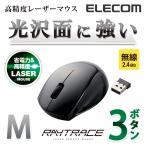 高精度レーザーマウス 省電力 ワイヤレス レーザーセンサー 3ボタン ブラック Mサイズ┃M-LS14DLBK エレコム