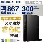 11ac 867+300Mbps 無線 LANルーター ブラック┃WRC-1167FEBK2-E エレコム