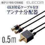 TV接続用 アンテナ分配器 2分配 4K8K対応 ブラック 0.5m┃DH-ATD48K05BK エレコム