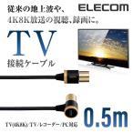 Yahoo!エレコムダイレクトショップエレコム TV接続用 アンテナケーブル 地デジ BS/CS 4K8K対応 ブラック 0.5m┃DH-ATLS48K05BK