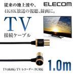Yahoo!エレコムダイレクトショップTV接続用 アンテナケーブル 地デジ BS/CS 4K8K対応 ブラック 1.0m┃DH-ATLS48K10BK エレコム