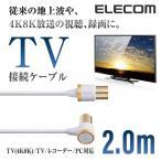 Yahoo!エレコムダイレクトショップTV接続用 アンテナケーブル 地デジ BS/CS 4K8K対応 ホワイト 2.0m┃DH-ATLS48K20WH エレコム