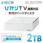 ひかりTV録画用 外付け ハードディスク USB3.0対応 2TB┃ELD-ERH020UWH エレコム