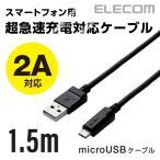 microUSBケーブル 高出力2A対応 A-Micro-B ブラック 1.5m┃MPA-AMB2U15BK エレコム
