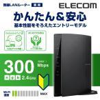 かんたん&安心 無線LANルーター Wi-Fiルーター 11b/g/n 300Mbps エントリーモデル ブラック┃WRC-300FEBK-S エレコム