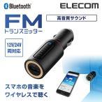 FMトランスミッター 重低音ブースト機能搭載 Bluetooth 省電力 ワイヤレス 充電用USBポート付き ブラック┃LAT-FMBTB01BK エレコム