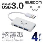 4ポート USBハブ USB3.0対応 コンパクトタイプ ホワイト┃U3H-A416BF1WH エレコム