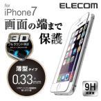 iPhone7 / iPhone8対応 フルカバーガラスフィルム ホワイト┃PM-A16MFLGGR03W アウトレット エレコムわけあり