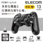 ワイヤレスゲームパッド Windows10対応 連射機能搭載 振動機能搭載 USB接続 耐久仕様 [13ボタン][無線] ブラック┃JC-U4113SBK エレコム