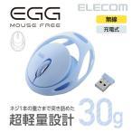 約30gの超軽量設計 ワイヤレス マウス EGG MOUSE FREE ブルー Sサイズ┃M-EG30DRBU エレコム