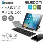 折りたたみワイヤレスキーボード Bluetoothキーボード 保護ケース付 ブラック┃TK-FLP01BK エレコム