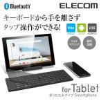 タッチパッド搭載 折りたたみワイヤレスキーボード Bluetoothキーボード 保護ケース付 ブラック┃TK-FLP01PBK エレコム