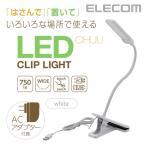 ショッピングエレコムダイレクト LEDライト 3wayクリップライト CHUU 長寿命設計 USB対応 ACアダプター付属 ホワイト┃LEC-C012WH エレコム