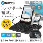 ショッピングbluetooth Bluetooth トラックボール搭載 タブレットスタンド付 キーボード 有線接続(1台)+マルチペアリング対応(最大3台) ブラック┃TK-DCP03BK エレコム
