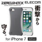 iPhone7 / iPhone8対応 ケース ZEROSHOCK 衝撃吸収 シリコンハイブリッドケース ブラック┃PM-A16MZEROSCBK アウトレット エレコムわけあり