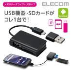 microBコネクタ搭載 メモリリーダライタ USBポート付き ブラック┃MRS-MBH10BK エレコム