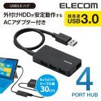 USB3.0対応 ACアダプタ付き 4ポートセルフパワーUSBハブ ブラック┃U3HS-A420SBK エレコム