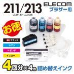 ブラザー LC211/LC213用 詰め替えインクキット ブラック(顔料)、シアン、マゼンタ、イエロー┃THB-211213KIT エレコム