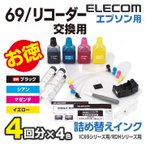 エプソン IC69/RDH用 詰め替えインクキット ブラック、シアン、マゼンタ、イエロー┃THE-69RDHKIT エレコム