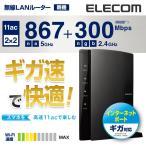 エレコム 11ac 867 300Mbps 無線LANギガビットルーター WRC-1167GEBK-S 1台