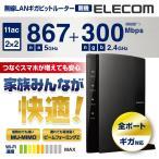 エレコム 11ac 867 300Mbps 無線LANギガビットルーター WRC-1167GHBK2-S 1台