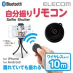 ショッピングbluetooth スマートフォン用 Bluetooth 自撮りリモコン ブラック┃P-SRBBK エレコム