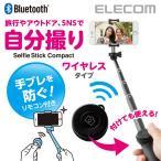Bluetooth ミラー付き コンパクト 自撮り棒 (セルカ棒) ワイヤレスリモコン付属 ブラック 最大42cm┃P-SSBBK アウトレット エレコム わけあり 在庫処分