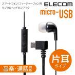 microUSB接続 モノラルヘッドホンマイク イヤホンマイク 音楽・通話対応 [片耳タイプ] ブラック┃EHP-MM100MBK エレコム
